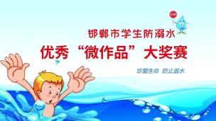 """关于""""中国人寿""""杯邯郸市学生防溺水优秀 """"微作品""""大赛评选结果的通报"""