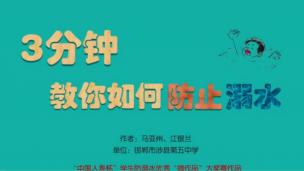 【三等奖】马亚州、江银兰涉县第五中学-3分钟教你如何防止溺水