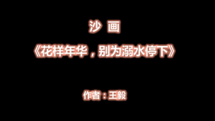 【三等奖】王  毅-花样年华,别为了溺水停下