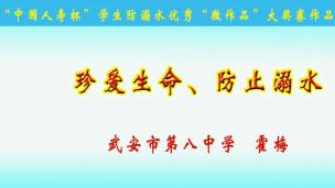 【三等奖】霍  梅武安市第八中学-珍爱生命,防止溺水