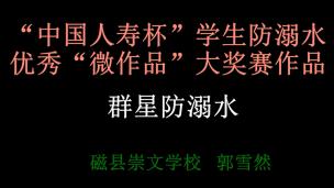【三等奖】郭雪然磁县崇文学校-群星防溺水