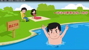 【三等奖】吴俊杰、陈风江、李英英市第二十五中南校区-防溺水动画