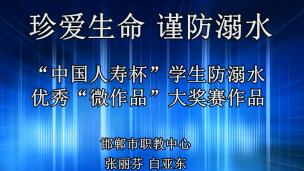 【三等奖】张丽芬、白亚东市职教中心-珍爱生命,谨防溺水