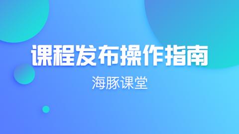 【海豚课堂】课程发布操作指南