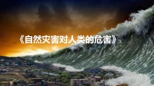 《自然灾害对人类的危害》