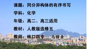 林口县县直第四中学  马传金