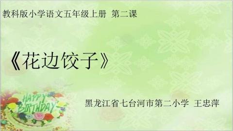 教科版小学语文五年级上册第二课《花边饺子》