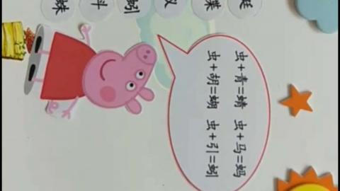 小学语文一年级下册识字二《动物儿歌》