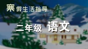 【二年级语文】
