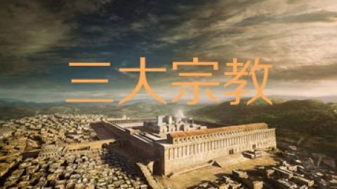 世界三大宗教