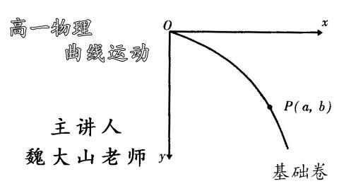 高一物理—曲线运动基础卷